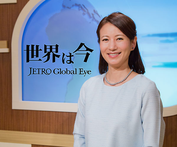 世界は今-JETRO Global Eye