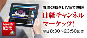 NIKKEI Channel Markets 市場の動きLIVEで解説 日経チャンネルマーケッツ!平日8:30~23:50