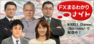「FX まるわかりナイト」をNIKKEI Channel<Business>で配信中!