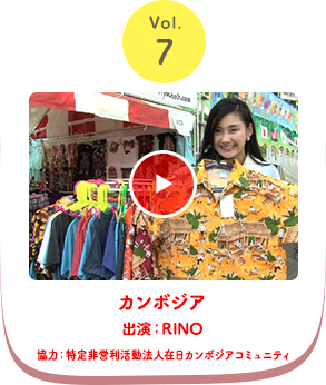 ASIA IN TOKYO #7「カンボジア」