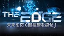 THE EDGE〜未来を拓く新技術を探せ!〜