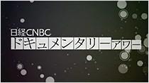 日経CNBCドキュメンタリーアワー