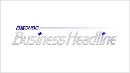 ビジネスヘッドライン