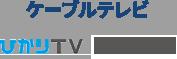 ケーブルテレビ ひかりTV auひかり