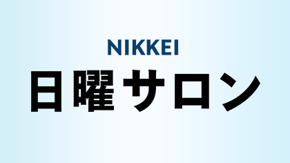 NIKKEI 日曜サロン