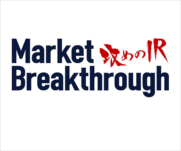 〜攻めのIR〜 Market Breakthrough